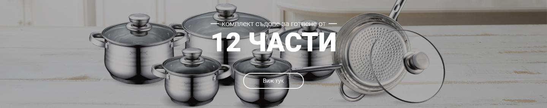 Комплект тенджери и тиган Royalty Line RL-1231 в Alleop.bg