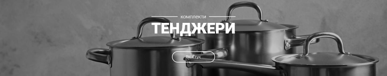 Комплекти тенджери в Alleop.bg